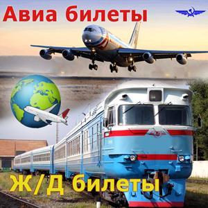 Авиа- и ж/д билеты Гавриловки Второй
