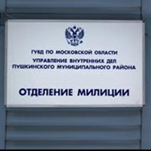 Отделения полиции Гавриловки Второй