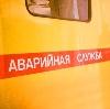 Аварийные службы в Гавриловке Второй