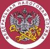 Налоговые инспекции, службы в Гавриловке Второй