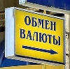 Обмен валют в Гавриловке Второй