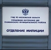 Отделения полиции в Гавриловке Второй