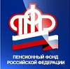 Пенсионные фонды в Гавриловке Второй