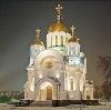 Религиозные учреждения в Гавриловке Второй
