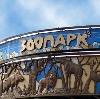 Зоопарки в Гавриловке Второй