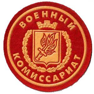 Военкоматы, комиссариаты Гавриловки Второй
