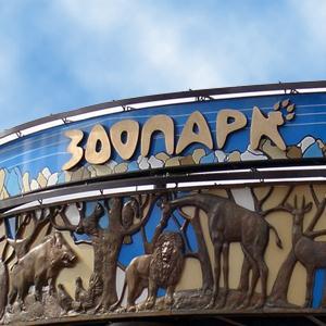 Зоопарки Гавриловки Второй